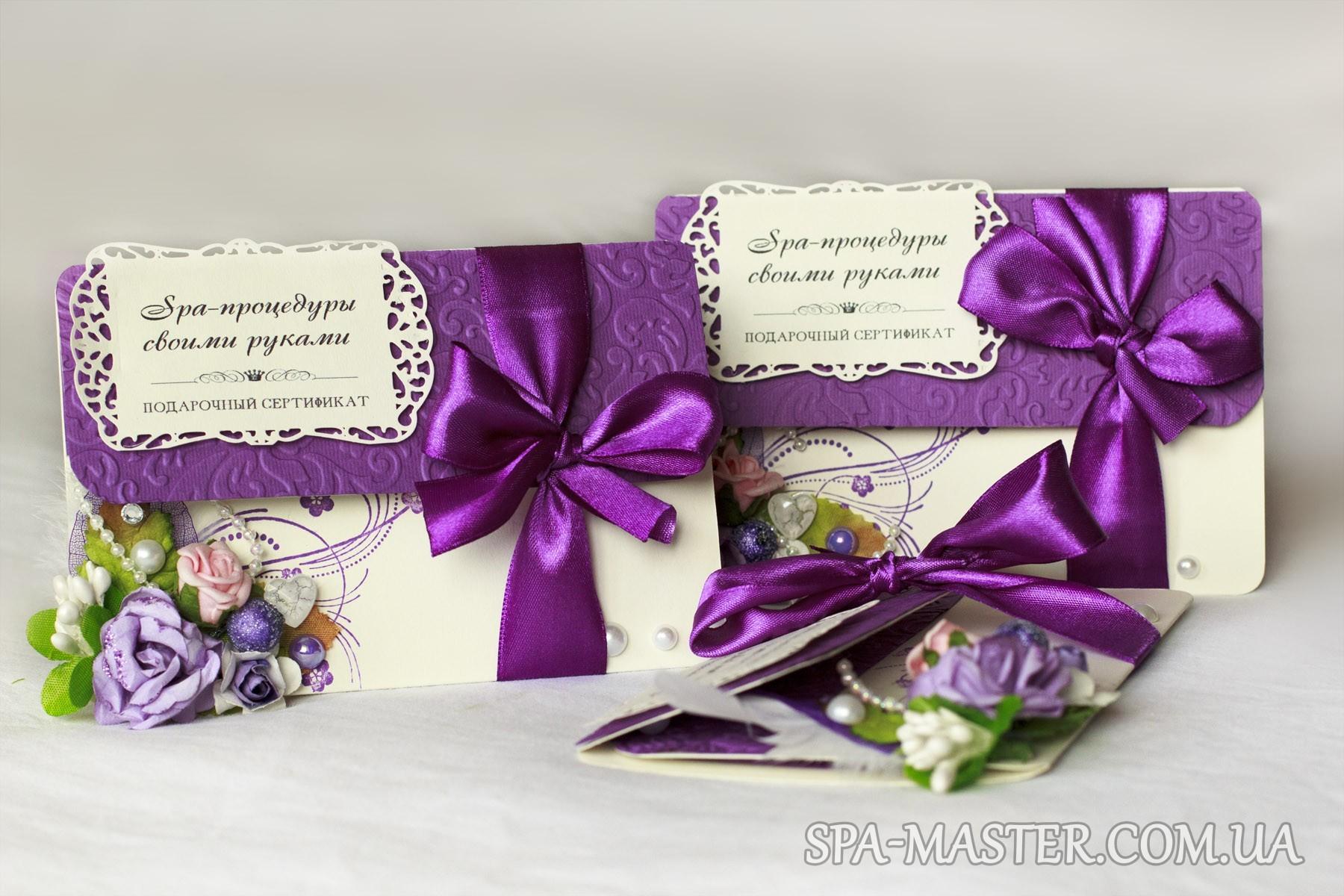 Сертификаты подарочные сделанные своими руками